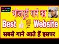 Bhojpuri new song website