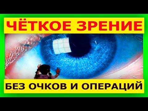 Как улучшить зрение после 50 лет