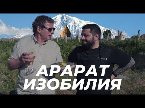 ЕРЕВАН - НАШИ ДНИ