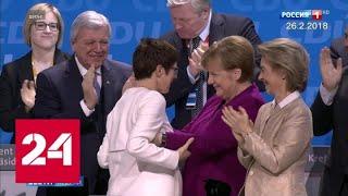 Фото Протеже Меркель могут заменить человек с Уолл-стрит и замужний гей - Россия 24