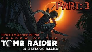 Shadow of the Tomb Raider • #3 • Ужасы джунглей