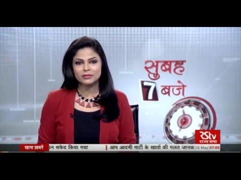 Hindi News Bulletin | हिंदी समाचार बुलेटिन – May 15, 2017 (7 am)