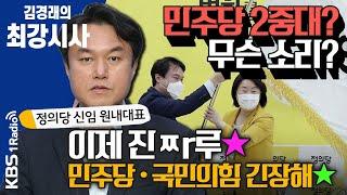 """[김경래의 최강시사] 김종철 """"민주당, 서울시장 후보 …"""