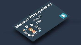 Введение в WEB разработку. Урок 10 Мозги сайта. CMS