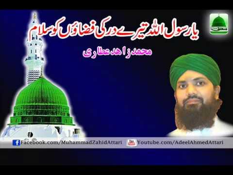Ya Rasool Allah tere dar ki fazaon ki salam, Muhammad ...  Ya Rasool Allah...