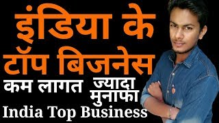 इंडिया के टॉप बिज़नेस   Business Ideas For India   Small Business, New Business   Startup India