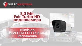 Turbo HD відеокамера Hikvision DS-2CE16F1T-IT (3.6 мм) │ Розпакування