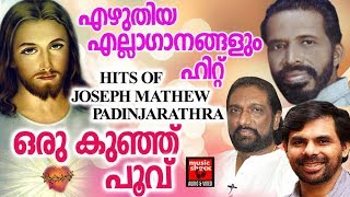 ഒരു കുഞ്ഞ്‌ പൂവ് # Christian Devotional Songs 2018 # Hits Of Joseph Mathew Padinjarathra