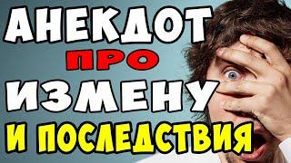 АНЕКДОТ про Измену и Нового Русского Самые смешные свежие анекдоты