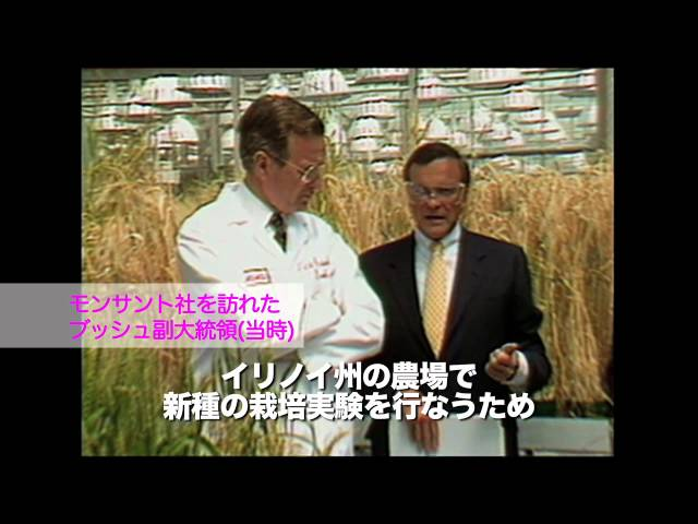 映画『モンサントの不自然な食べもの』予告編