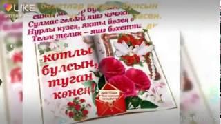 #Самое #красивое #поздравление на #татарском языке