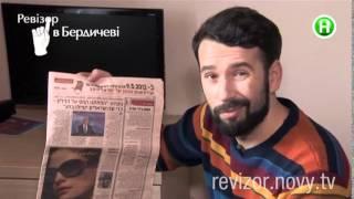 Отель Дежа Вю - Ревизор в Бердичеве - 23.03.2015