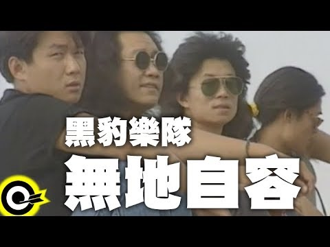 黑豹樂隊 Hei Bao【無地自容 Shameful】Official Music Video