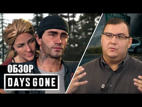 видео: Обзор Days Gone - байкеры, зомби и неровности на дороге (Жизнь после)