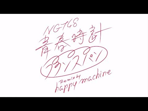 NGT48『青春時計(フランスパン Remix by happy machine)』MUSIC VIDEO / NGT48[公式]