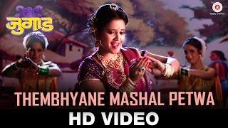 Thembhyane Mashal Petwa - Jugad | Vaishali Made | Priya Gamre