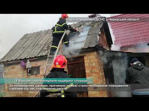 Телеканал АНТЕНА: У Корсуні горіла покрівля надвірної споруди