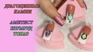 Соколова Светлана: АМЕТИСТ, ТОПАЗ, ИЗУМРУД - Дизайн ногтей