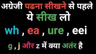 wh , ea  और j के उच्चारण के नियम || Rules of pronunciation of g & uy || g को ऑइ कब पढ़ते है