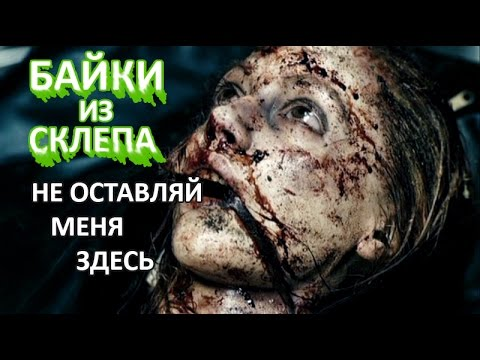 Сериал Байки из склепа 1 сезон Tales from the Crypt