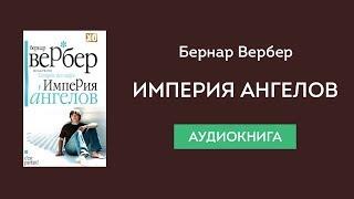 ЕРБЕР ИМПЕРИЯ АНГЕЛОВ АУДИОКНИГА MP3 СКАЧАТЬ БЕСПЛАТНО