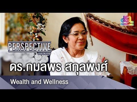Wealth and Wellness ดร.กมลพร สกุลพงศ์ - วันที่ 01 Jul 2018