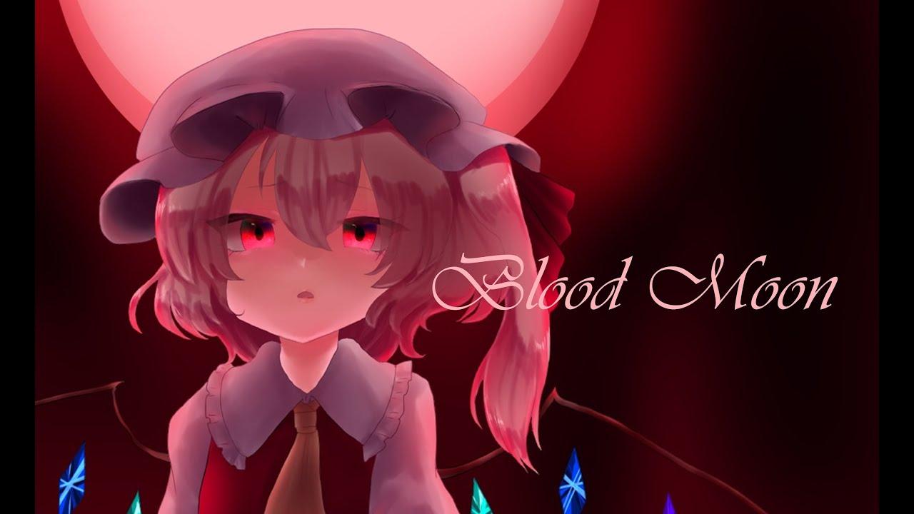 [Touhou vocal] Blood Moon (U.N.オーエンは彼女なのか?)