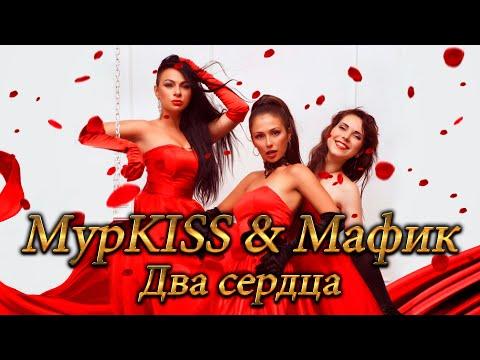МурKISS & Мафик - Два сердца (А я девчонка со двора и дочка старого вора) | Русский шансон