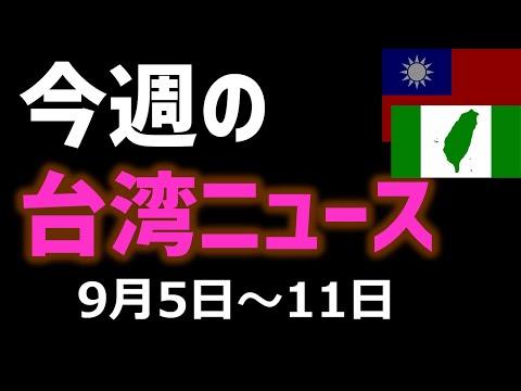 【先週の台湾ニュース】2021年9月5日~11日