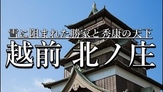 【北ノ庄城・福井城】天下に届かなかった柴田勝家と結城秀康の城 賤ケ岳の戦い