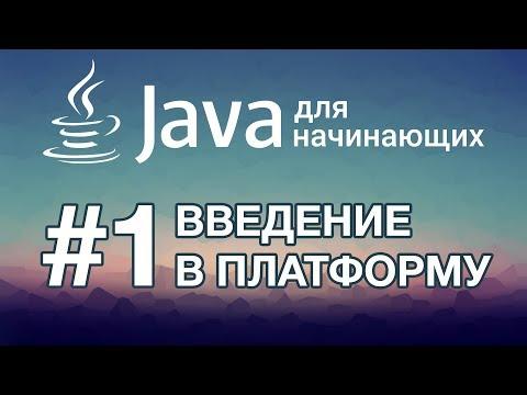 Java SE: Урок 1. Введение в платформу Java