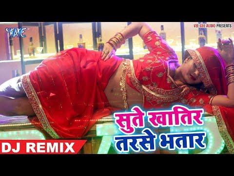 भोजपुरी इंडस्ट्री को हिला देने वाला गाना 2019 - सुते खातिर तरसे भतार - Superhit Dj Remix Song