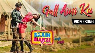 Gall Aini Ku   New Punjabi Song   Gurlez Akhtar, Ali Abbas   Anirudh Lalit   Saadi Marzi   25th Jan