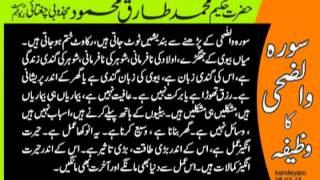 Surah Al-Zuha Ka Wazifa - Hakeem Tariq Mehmood