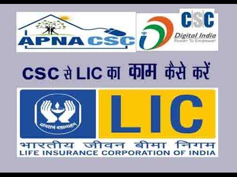 LIC  renewal premium payment ,, CSC से LIC का काम कैसे करे