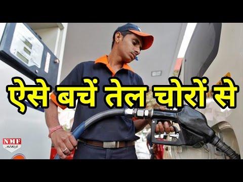 Petrol Pump पर तेल चोरी का भंडाफोड़, बचने के लिए अपनाएं ये तरीके