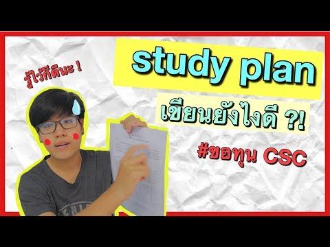 【ขอทุนจีน ep.4】   เขียน Study Plan ยังไงดี รู้ไว้ก็ดีนะ #ขอทุนCSC   DearChineseLanguage