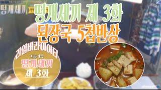 [떵개세끼 3화] 떵개세끼 - 된장국과 5첩반상 (시골 요리방송 - 먹방까지) Social eating