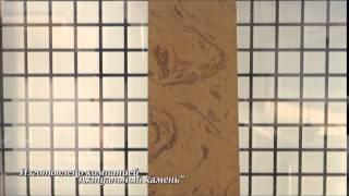 Двухсторонний искусственный камень DuPont Corian Sonora вторая сторона(Здесь можно купить листовой искусственный камень DuPont Corian и Montelli от 11тыс. за лист. 3680*760*12 мм.Готовые изделия,р..., 2014-09-15T12:12:54.000Z)