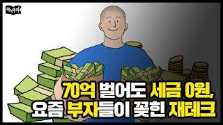 70억 벌어도 세금 '0원', 요즘 부자들이 꽂힌 재테크 방법은?