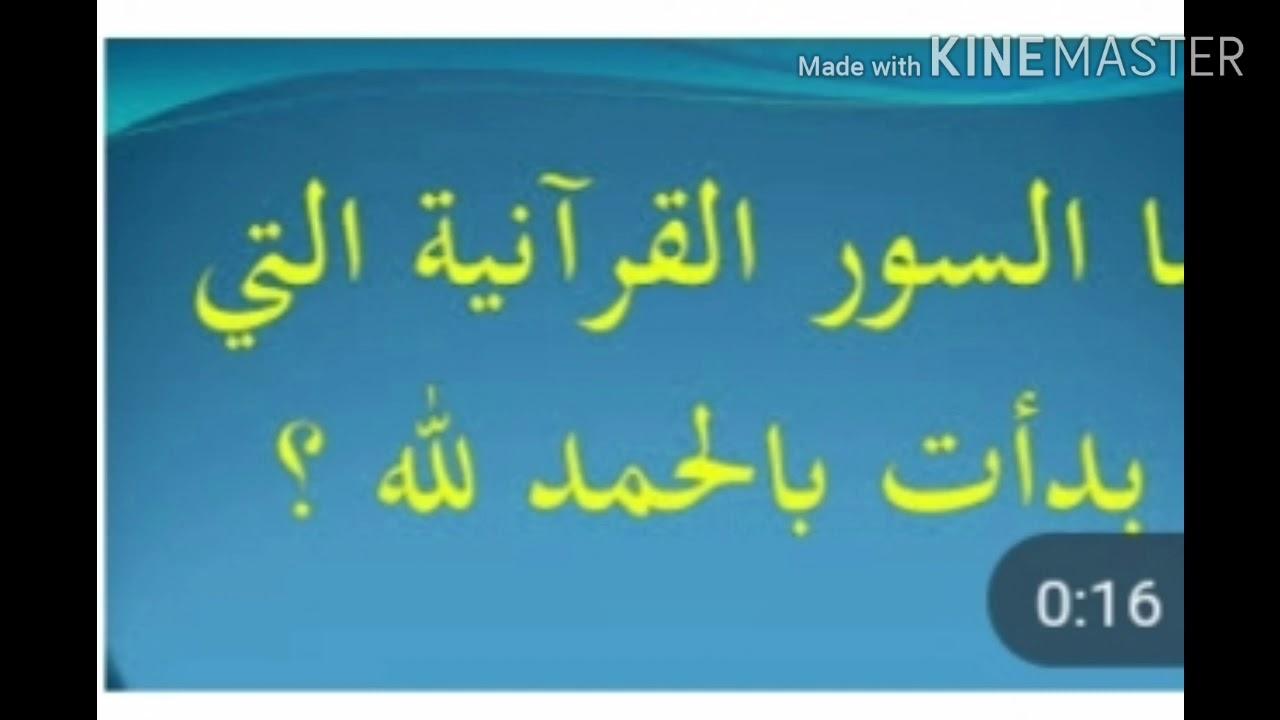 متشابهات السور التي بدأت بالحمد لله في القرآن الكريم Youtube