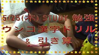 総一の成長動画日記です。 SOUICHI's growth movie. 2017年春から小学校...