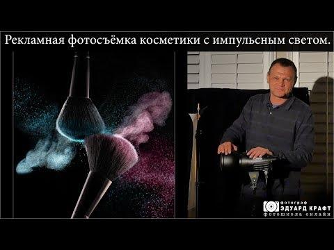 Рекламная фотосъёмка косметики