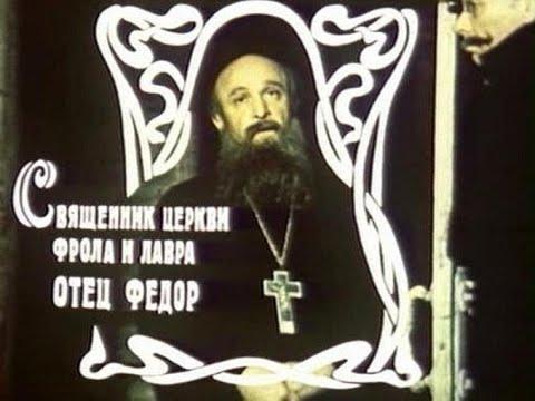 """""""12 стульев"""" отец Фёдор (Быков)"""