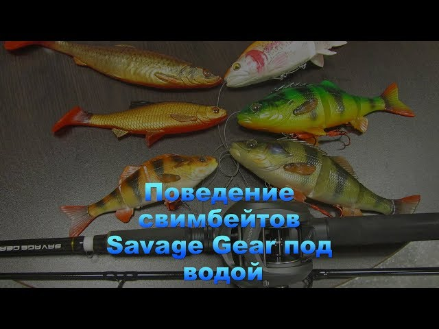 Поведение свимбейтов Savage Gear под водой