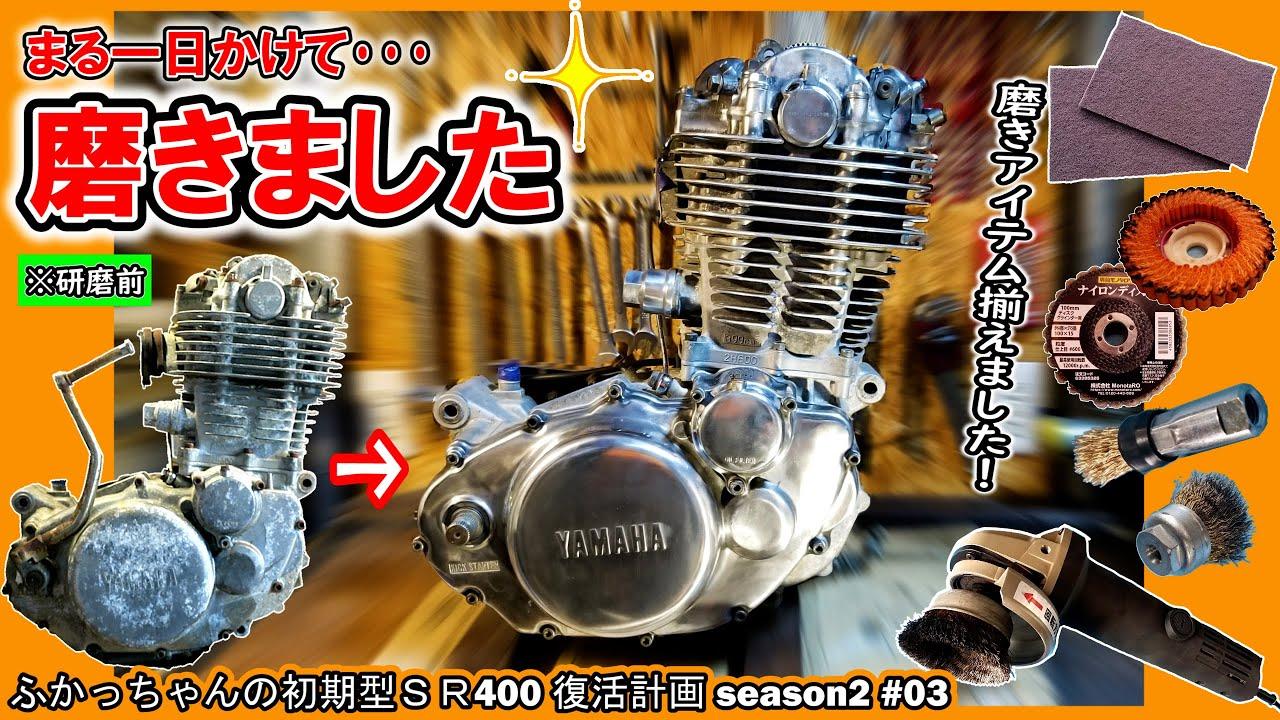 【エンジン磨き】SR400エンジンをピカピカに磨きたい!≪ふかっちゃんの 初期型SR400 復活計画Ⅱその③≫ (空冷フィン磨き&鏡面加工)