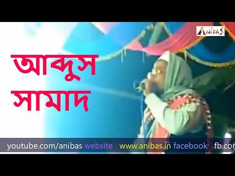 আমার মোমিন বন্ধুরে ।। এম এ সামাদ।। Amar momin bandhure Bangla gojol by Abdus Samad