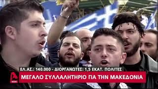 Από την ομιλία του Θεοδωράκη στα επεισόδια στα Εξάρχεια (ALPHA NEWS 4/2/18)