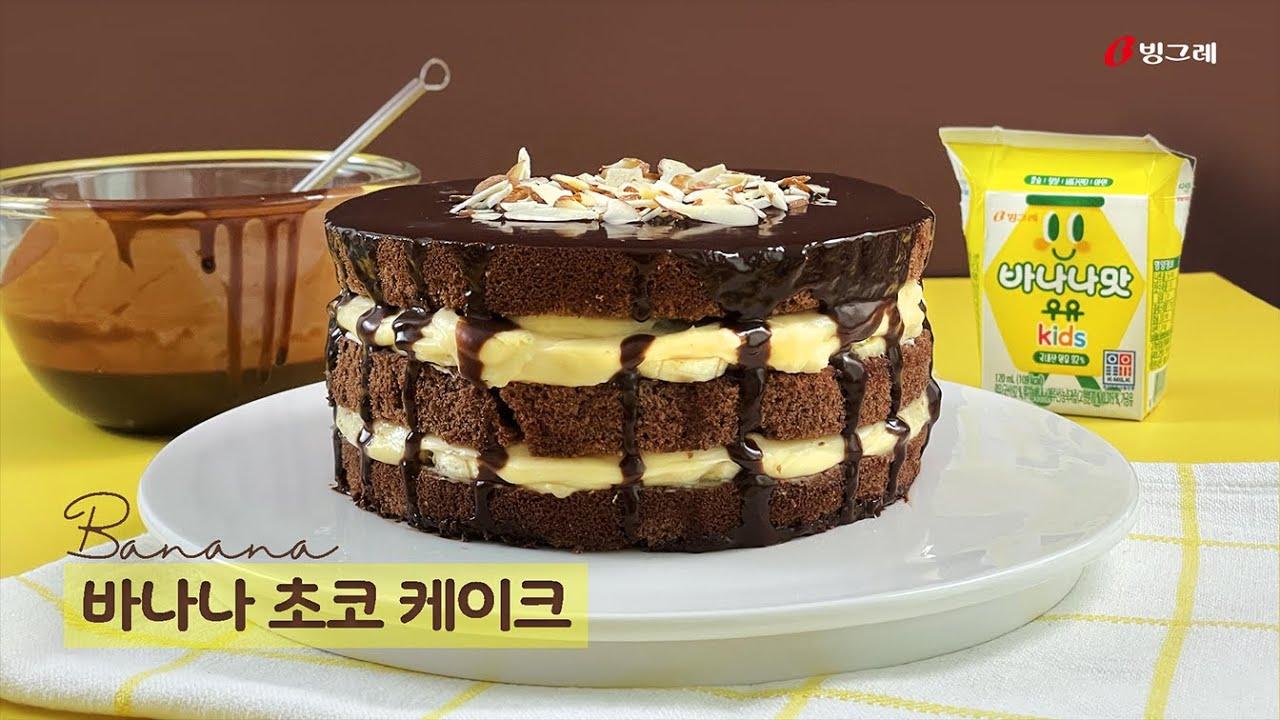 빙그레x피나포레 바나나 크림 초코 글레이즈 케이크