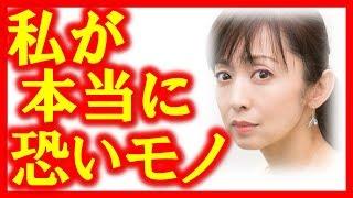 【衝撃】斉藤由貴が恐れるモルモン教の制裁!ダブル不倫違約金より恐怖の理由…